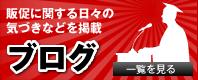 売れ研ブログ