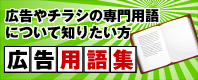 広告用語集