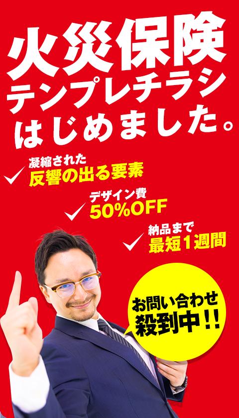 チームカスガイ 火災保険チラシ
