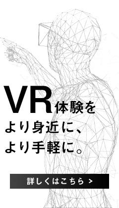 VR・バーチャルツアーサービス