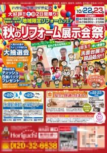 201110horiguchi_omote