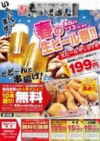 201402yamatotakada_omote