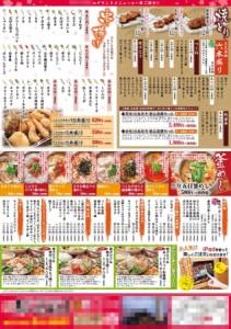 201402yamatotakada_ura