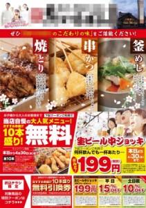 201403yamatotakada_B4omote