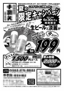 14100922_Fax