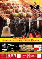 20161121_01_a4_omote-jpg