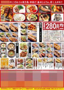 大阪府 夏の大感謝祭3店舗合同折込チラシ